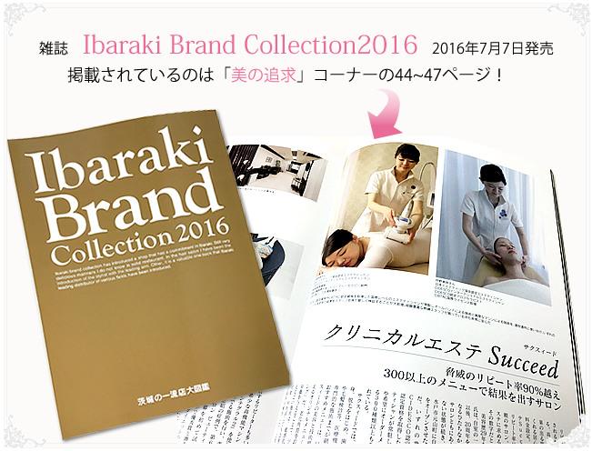 Ibaraki Brand Collection2016
